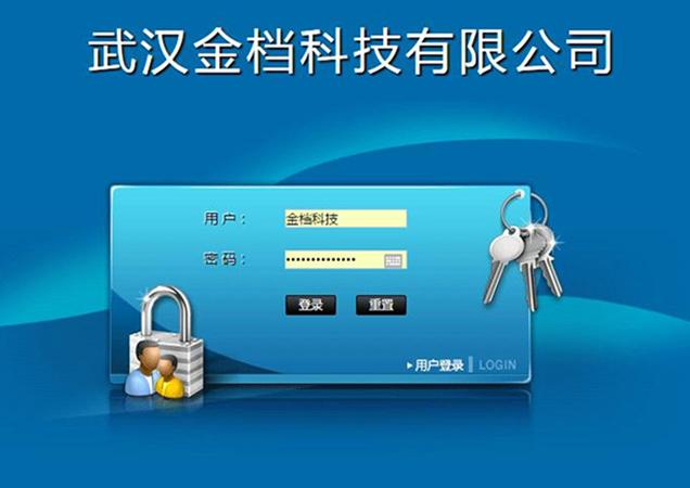 金档科技数字化档案管理系统